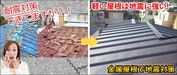 耐震対策するなら金属屋根へ!