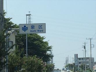 横浜市泉区へ棟板金の調査に伺いました
