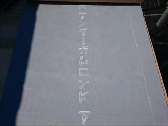 神奈川県横須賀市で緩い勾配の屋根に最適な屋根材は?