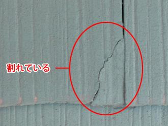 横浜市保土ケ谷区のスレート屋根点検で塗膜剥がれや割れが見つかりました