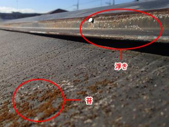 横浜市戸塚区で屋根カバー工法を前提としたお住まいの調査