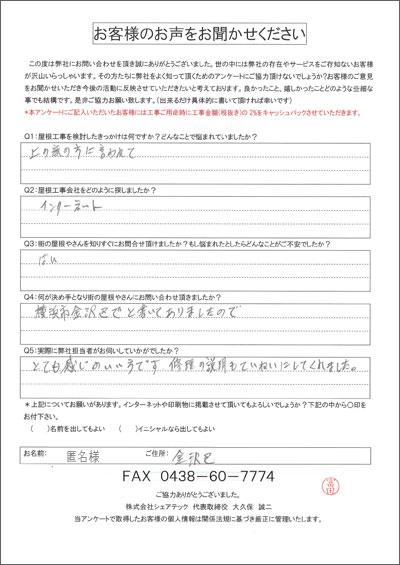 匿名様 横浜市金沢区 工事前アンケート