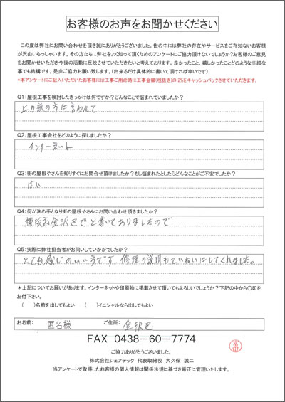 金沢区 匿名様 工事前アンケート