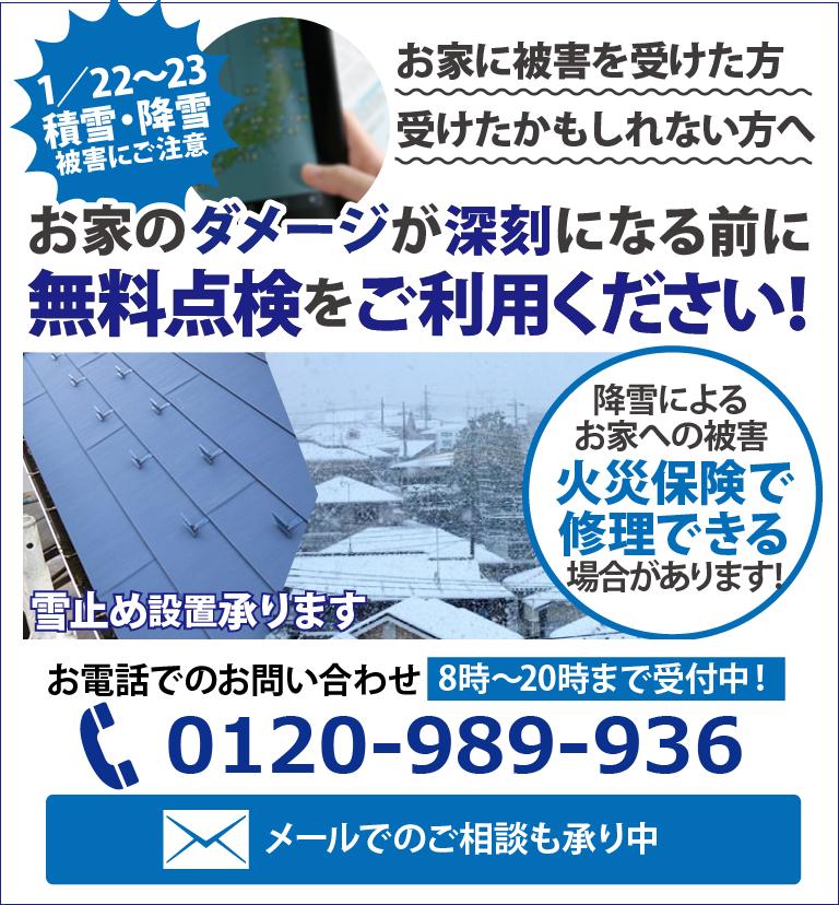 1月22~23日の雪害調査、お任せください