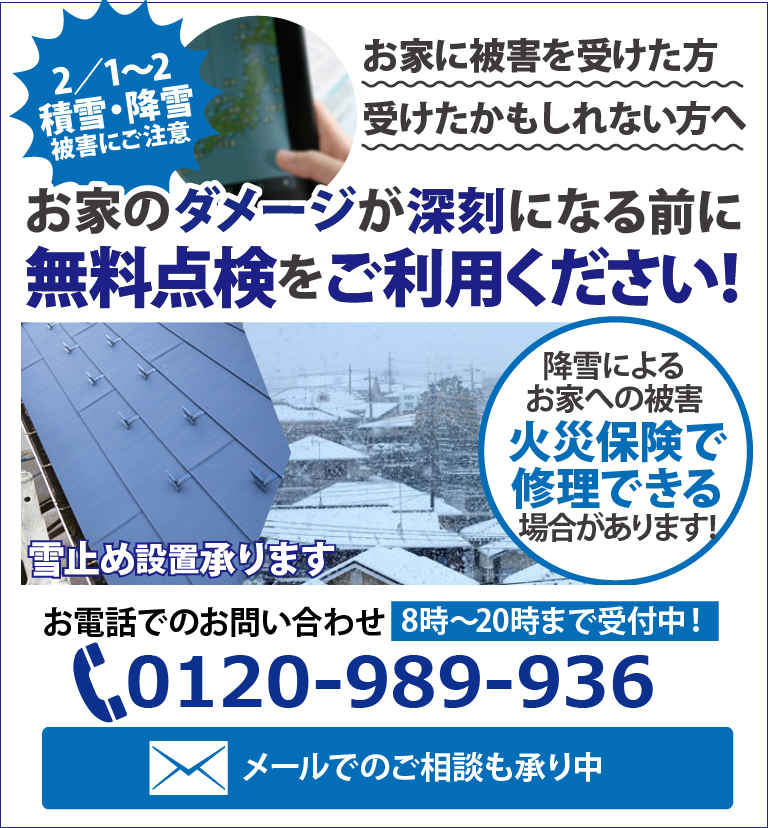 1月22~23日、2月1~2日の雪害調査、お任せください