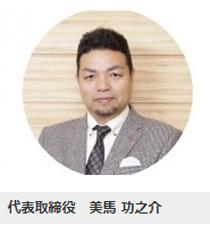 株式会社 MIMA 代表 美馬 功之介