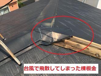 台風で飛散してしまった棟板金