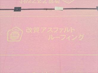 防水紙(ルーフィング)