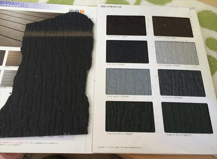 横浜市旭区で台風による屋根への被災調査、壊れた化粧スレートと同じメーカーで同じ色を探します