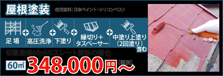 屋根塗装348,000円~(消費税・諸経費別)