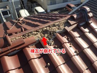 愛甲郡清川村煤ヶ谷にて崩れた棟を棟取り直し工事で改善します