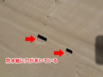 座間市栗原 屋根葺き替え工事 防水紙に穴があいている
