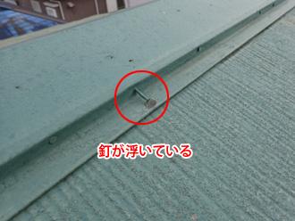 平塚市山下 強風で飛散した棟板金付近の板金は釘が浮いている