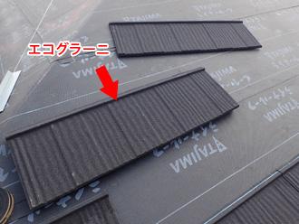 座間市栗原にて瓦屋根より金属屋根材(エコグラーニ)への屋根葺き替え工事