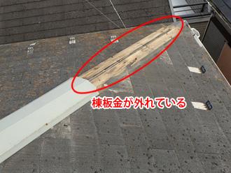 愛川町中津にて強風で外れた棟板金をガルバリウム鋼板の板金で交換工事