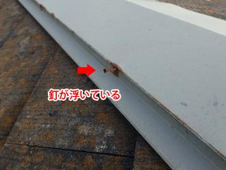 愛川町中津 棟板金の釘が浮いている