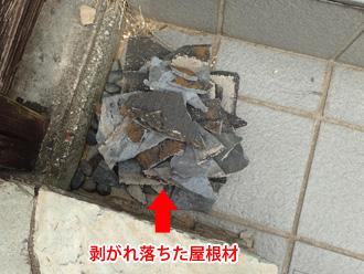 平塚市南金目 経年劣化で屋根から剥がれ落ちた屋根材(スレート)
