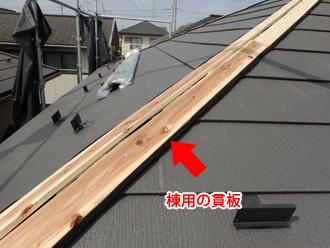 平塚市南金目 屋根カバー工法 棟板金の設置(貫板取り付け)