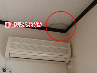 大和市深見 雨漏りによる天井の染み