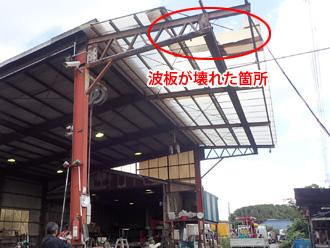厚木市中依知で工場の波板破損を高所作業車を使って交換工事