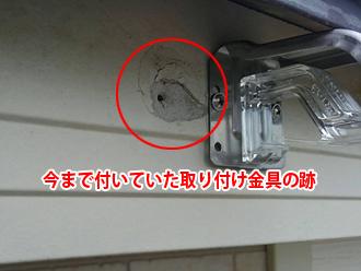 平塚市大神 古い雨樋の取り付け金具の跡