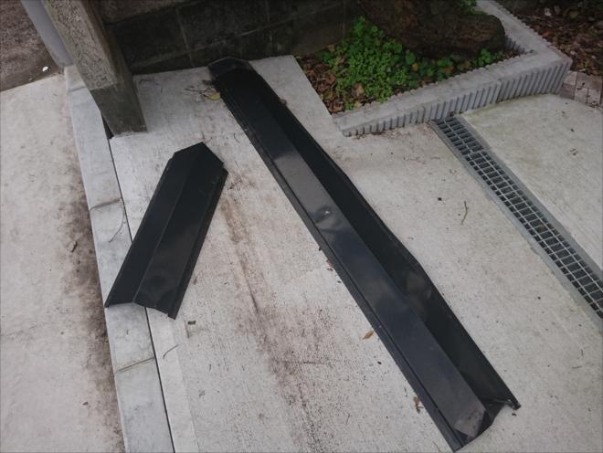 敷地内駐車スペースに落ちていた棟板金の一部