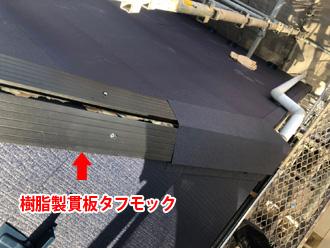 厚木市下荻野 屋根カバー工法 棟板金は樹脂製貫板タフモックを使用