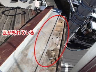 中郡二宮町富士見が丘 本来瓦がある箇所に瓦がまったくない状態