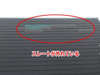厚木市下荻野にて台風で外れたスレート屋根をスーパーガルテクトを使った屋根カバー工法で改修