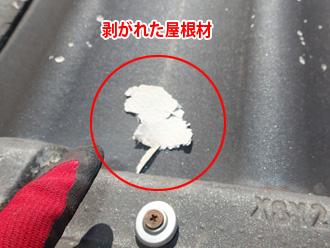 鎌倉市高野 セキスイかわらUの屋根 剥がれた屋根材