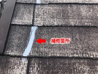伊勢原市見附島 屋根塗装 スレートが割れている箇所を補修