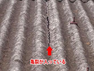 三浦市初声町高円坊 工場の波板に亀裂が入っている