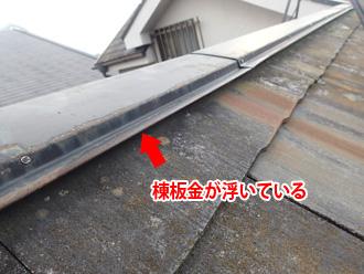 綾瀬市深谷上 棟板金が浮いて外れそうになっている