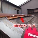三浦市初声町高円坊にて錆びて変形した棟板金の交換工事