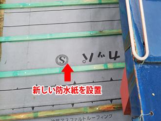 三浦市初声町下宮田 天井からの雨漏り屋根葺き直し工事 防水紙交換後