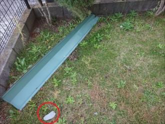 庭に落ちていた棟板金、これが道路や近隣のお住まいに飛んでいたらと思うとゾッとします