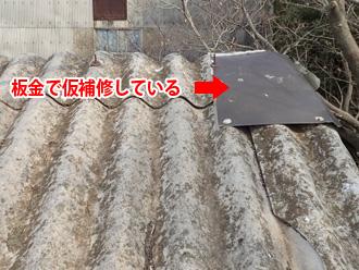 平塚市小鍋島 工場の大波スレートの仮補修箇所