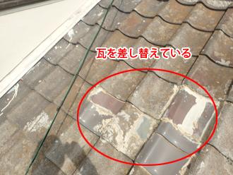大和市西鶴間 雨漏りしている箇所付近の瓦は差し替えしている