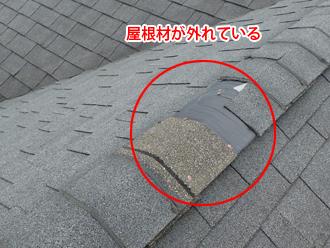 横浜市都筑区牛久保西 棟部分の屋根材が外れている