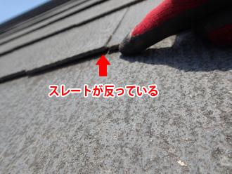 横須賀市坂本町 スレートが反っている