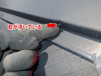 川崎市幸区小向西町 棟板金の釘が浮いている