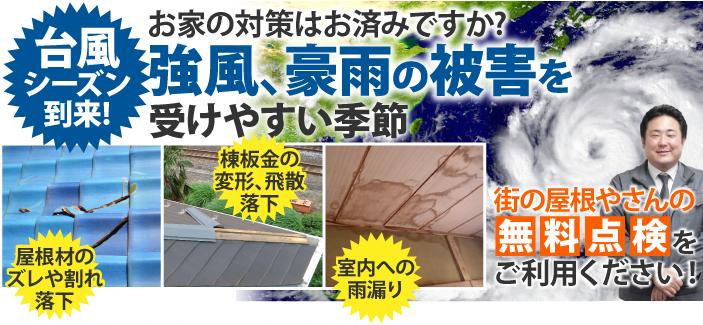 大型台風に接近!|屋根修理・台風被害大丈夫ですか?