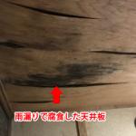 厚木市下荻野の雨漏りしているスレート屋根を金属屋根材への屋根葺き替え工事