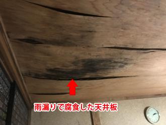 厚木市下荻野の雨漏りしているスレート屋根を金属屋根材(スタンビー455)への屋根葺き替え工事