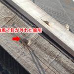 平塚市田村で台風の強風で飛散した棟板金の交換工事