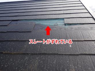 藤沢市円行 スレートが外れた屋根