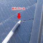 平塚市小鍋島にて塗膜劣化やスレート割れなどから屋根塗装でメンテナンス