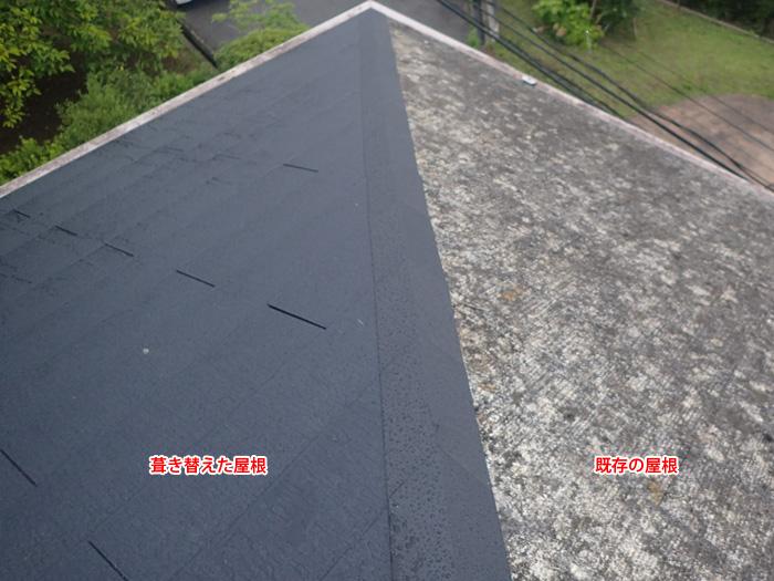 伊勢原市高森 屋根の部分葺き替え工事 完工