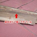 平塚市北金目で貫板が劣化し釘が浮いている棟板金の交換工事