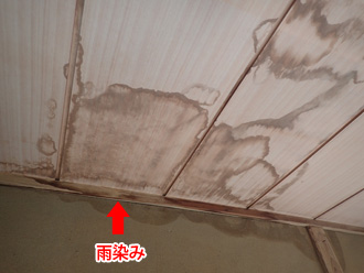 川崎市幸区古市場 雨漏りで天井に雨染み